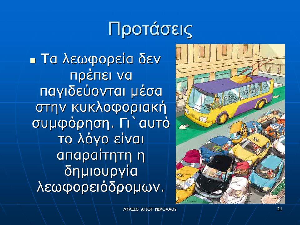 ΛΥΚΕΙΟ ΑΓΙΟΥ ΝΙΚΟΛΑΟΥ 21 Προτάσεις  Τα λεωφορεία δεν πρέπει να παγιδεύονται μέσα στην κυκλοφοριακή συμφόρηση. Γι`αυτό το λόγο είναι απαραίτητη η δημι