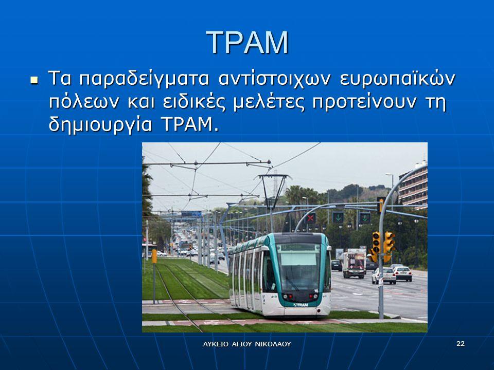 ΛΥΚΕΙΟ ΑΓΙΟΥ ΝΙΚΟΛΑΟΥ 22 TΡΑΜ  Τα παραδείγματα αντίστοιχων ευρωπαϊκών πόλεων και ειδικές μελέτες προτείνουν τη δημιουργία ΤΡΑΜ.