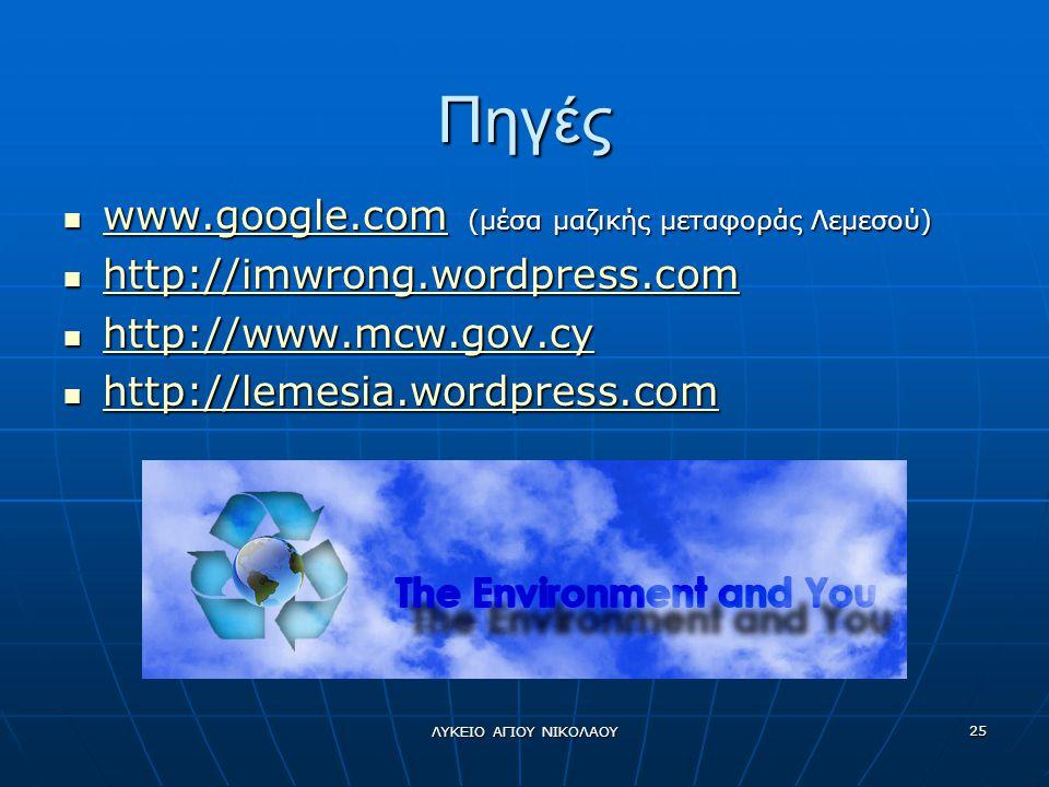 ΛΥΚΕΙΟ ΑΓΙΟΥ ΝΙΚΟΛΑΟΥ 25 Πηγές  www.google.com (μέσα μαζικής μεταφοράς Λεμεσού) www.google.com  http://imwrong.wordpress.com http://imwrong.wordpres