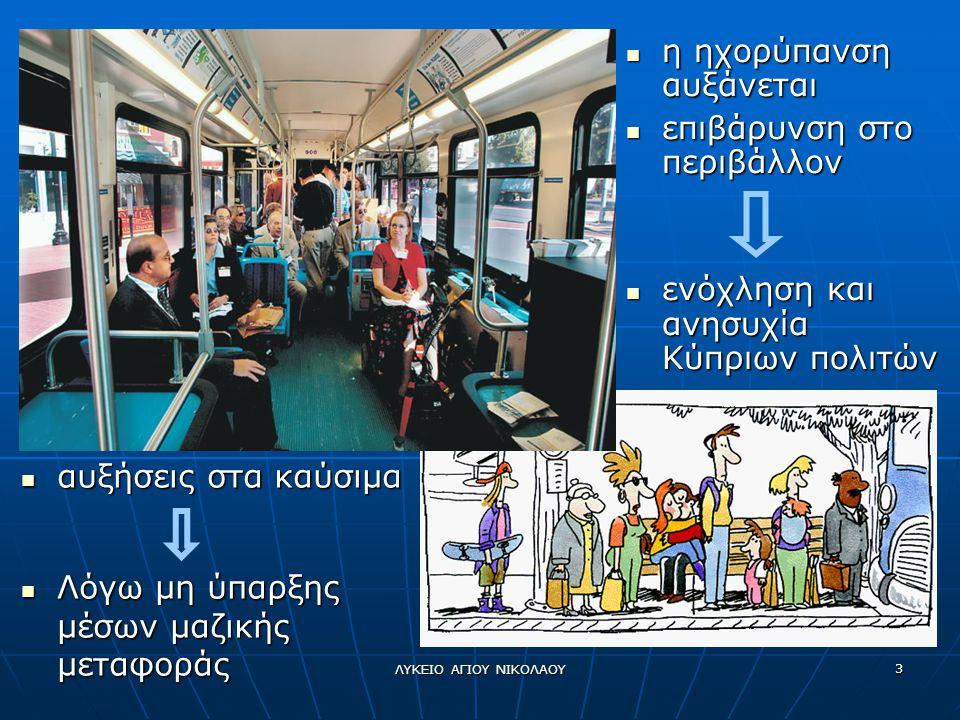 3 ηηηη ηχορύπανση αυξάνεται εεεεπιβάρυνση στο περιβάλλον εεεενόχληση και ανησυχία Κύπριων πολιτών ααααυξήσεις στα καύσιμα ΛΛΛΛόγω μη ύπαρξης μέσων μαζικής μεταφοράς