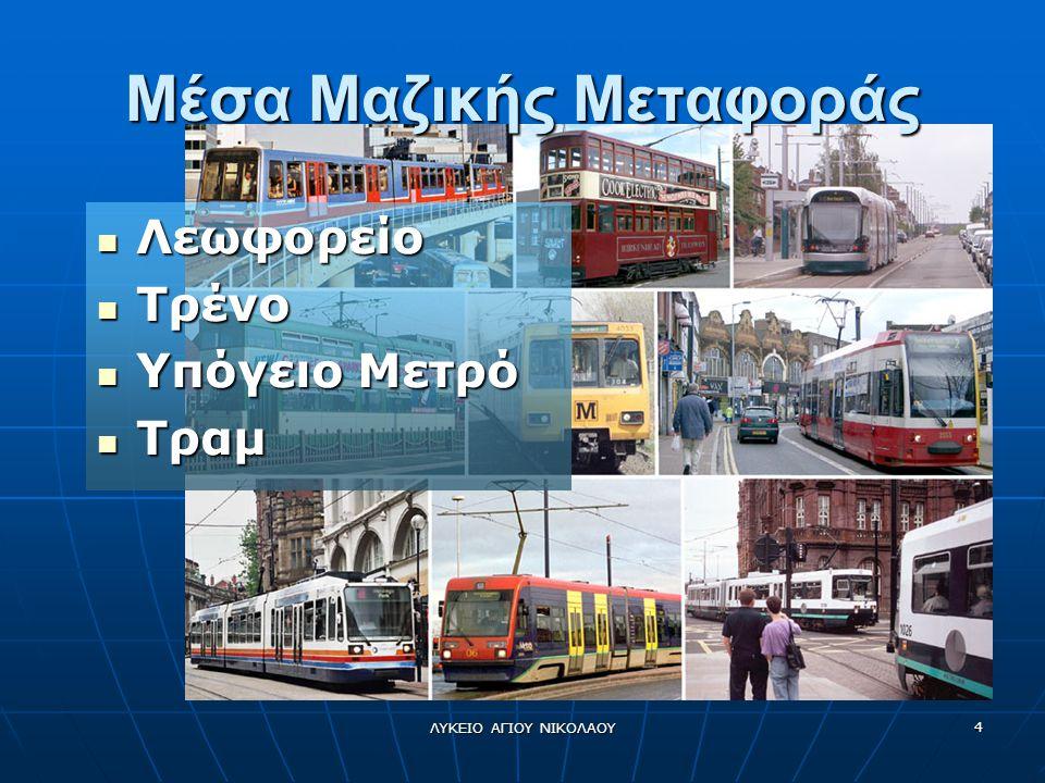 4 Μέσα Μαζικής Μεταφοράς  Λεωφορείο  Τρένο  Υπόγειο Μετρό  Τραμ