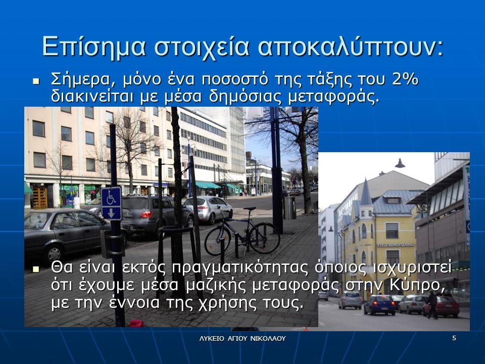 ΛΥΚΕΙΟ ΑΓΙΟΥ ΝΙΚΟΛΑΟΥ 5 Επίσημα στοιχεία αποκαλύπτουν:  Σήμερα, μόνο ένα ποσοστό της τάξης του 2% διακινείται με μέσα δημόσιας μεταφοράς.  Θα είναι