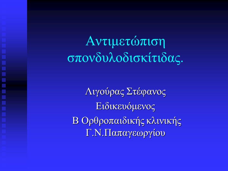 Αντιμετώπιση σπονδυλοδισκίτιδας. Λιγούρας Στέφανος Ειδικευόμενος Β Ορθροπαιδικής κλινικής Γ.Ν.Παπαγεωργίου Β Ορθροπαιδικής κλινικής Γ.Ν.Παπαγεωργίου
