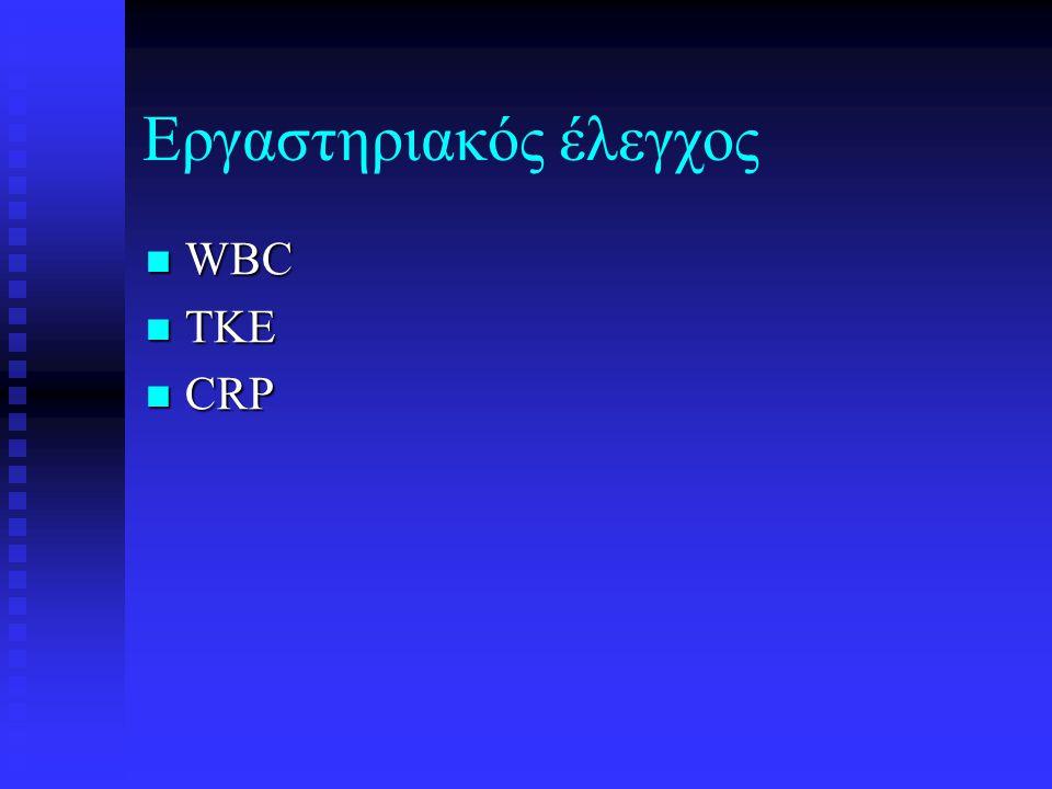 Εργαστηριακός έλεγχος  WBC  ΤΚΕ  CRP