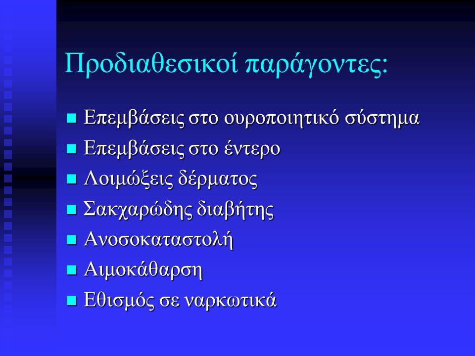΄Κλινική εικόνα:  Οσφυαλγία ή ραχιαλγία  Πυρετική κίνηση  Δυσκαμψία ΣΣ  Συμπτώματα πίεσης του νωτιαίου μυελού ή των ριζών.