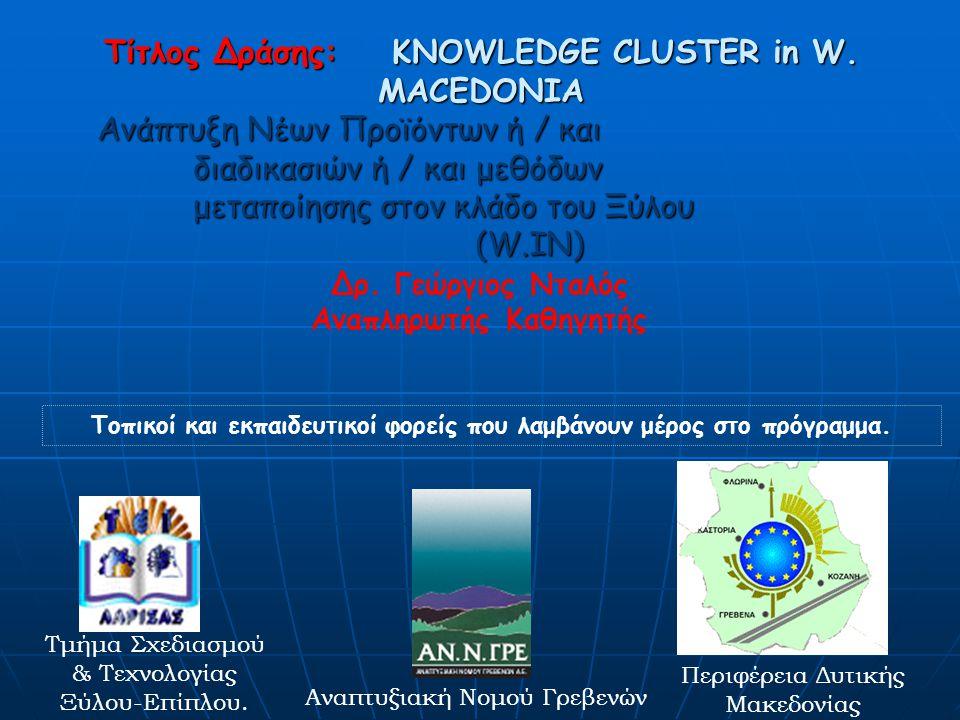 Τίτλος Δράσης: KNOWLEDGE CLUSTER in W. MACEDONIA Ανάπτυξη Νέων Προϊόντων ή / και διαδικασιών ή / και μεθόδων μεταποίησης στον κλάδο του Ξύλου (W.IN) Τ