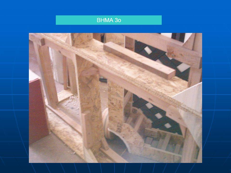BHMA 3o