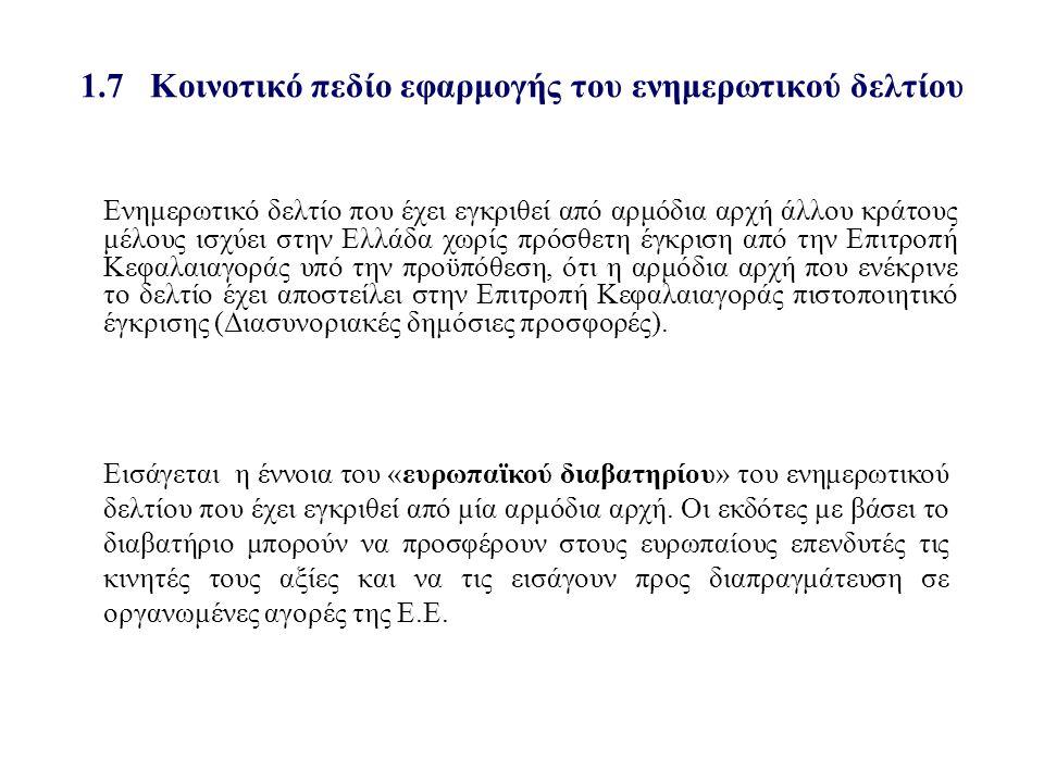 1.7 Κοινοτικό πεδίο εφαρμογής του ενημερωτικού δελτίου Ενημερωτικό δελτίο που έχει εγκριθεί από αρμόδια αρχή άλλου κράτους μέλους ισχύει στην Ελλάδα χωρίς πρόσθετη έγκριση από την Επιτροπή Κεφαλαιαγοράς υπό την προϋπόθεση, ότι η αρμόδια αρχή που ενέκρινε το δελτίο έχει αποστείλει στην Επιτροπή Κεφαλαιαγοράς πιστοποιητικό έγκρισης (Διασυνοριακές δημόσιες προσφορές).
