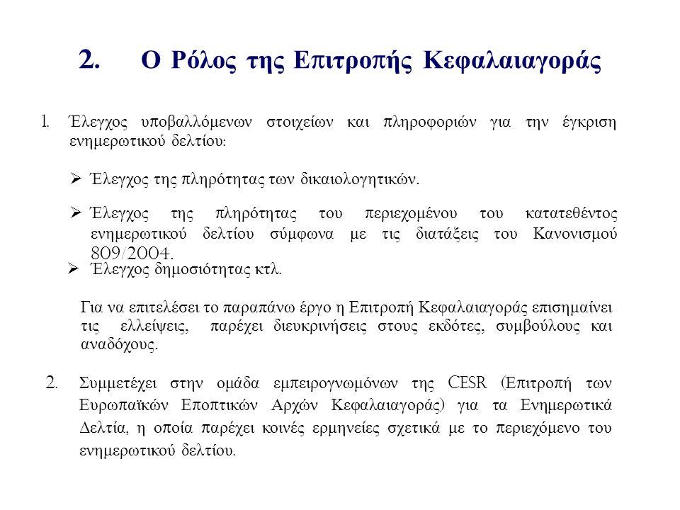 2. Ο Ρόλος της Ε π ιτρο π ής Κεφαλαιαγοράς  Έλεγχος της π ληρότητας του π εριεχομένου του κατατεθέντος ενημερωτικού δελτίου σύμφωνα με τις διατάξεις