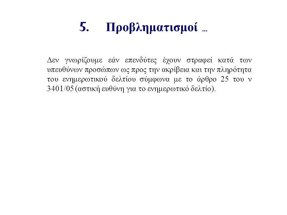 5. Προβληματισμοί...