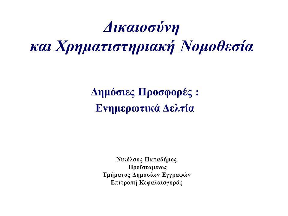 Δικαιοσύνη και Χρηματιστηριακή Νομοθεσία Νικόλαος Πα π αδήμος Προϊστάμενος Τμήματος Δημοσίων Εγγραφών Ε π ιτρο π ή Κεφαλαιαγοράς Δημόσιες Προσφορές : Ενημερωτικά Δελτία