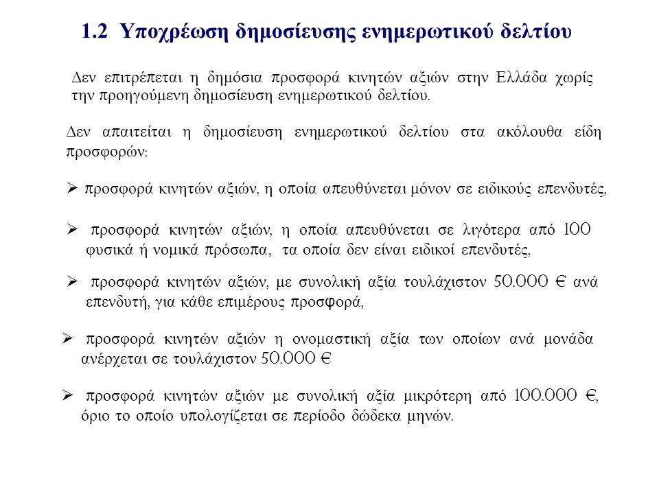1.2 Υποχρέωση δημοσίευσης ενημερωτικού δελτίου Δεν ε π ιτρέ π εται η δημόσια π ροσφορά κινητών αξιών στην Ελλάδα χωρίς την π ροηγούμενη δημοσίευση ενημερωτικού δελτίου.