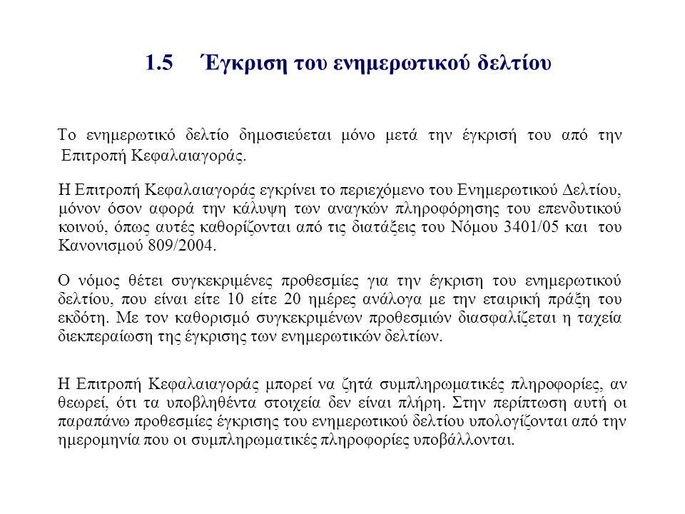 1.5 Έγκριση του ενημερωτικού δελτίου Το ενημερωτικό δελτίο δημοσιεύεται μόνο μετά την έγκρισή του από την Επιτροπή Κεφαλαιαγοράς.