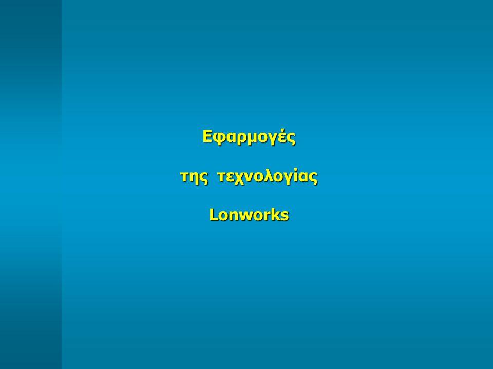 Εφαρμογές της τεχνολογίας Lonworks