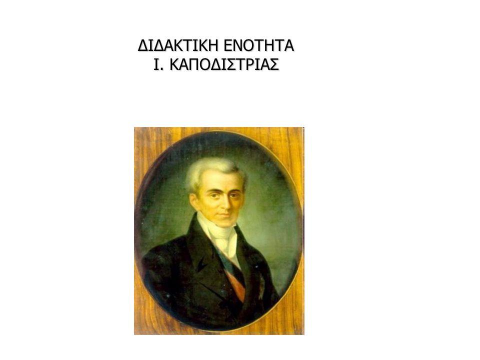 13 Φροντίδα για την εκπαίδευση Επαγγελματικά σχολεία Ίδρυσε την άνοιξη του 1829 το « Ορφανοτροφείο Αιγίνης » Τρία α λληλοδιδακτικά σχολεία Τ ρία ελληνικών μαθημάτων Π ολλά χειροτεχνεία Πολύμηνη προετοιμασία Σ' αυτό λειτούργησαν: Oι καλύτεροι μαθητές με τη βοήθεια των δασκάλων τους