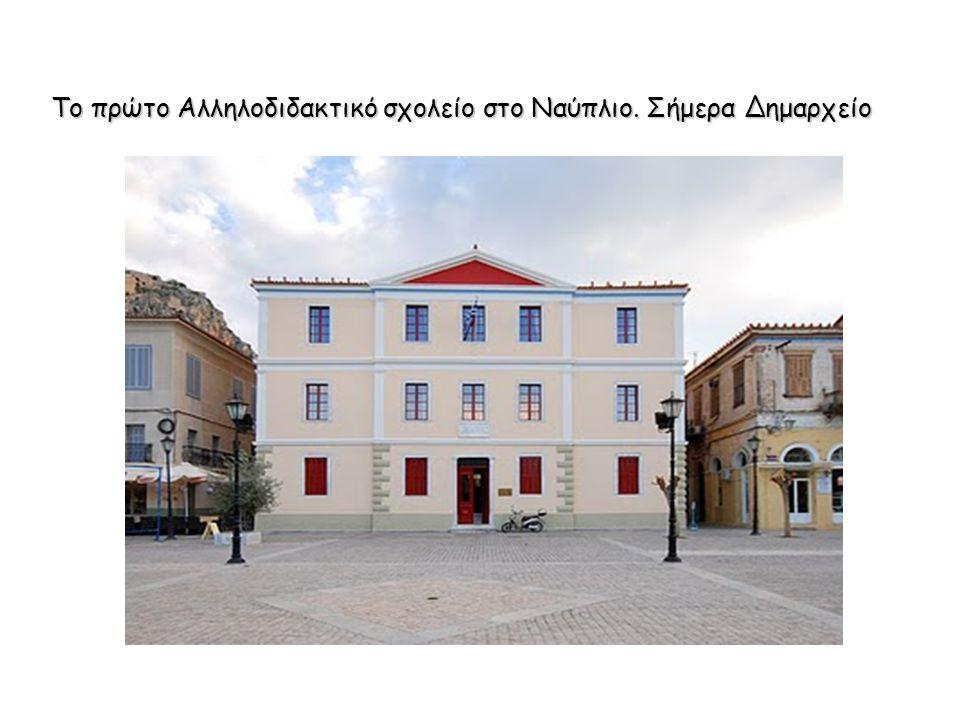 Το πρώτο Αλληλοδιδακτικό σχολείο στο Ναύπλιο. Σήμερα Δημαρχείο