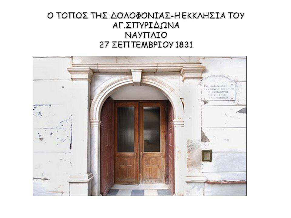 Ο ΤΟΠΟΣ ΤΗΣ ΔΟΛΟΦΟΝΙΑΣ-Η ΕΚΚΛΗΣΙΑ ΤΟΥ ΑΓ.ΣΠΥΡΙΔΩΝΑ ΝΑΥΠΛΙΟ 27 ΣΕΠΤΕΜΒΡΙΟΥ 1831
