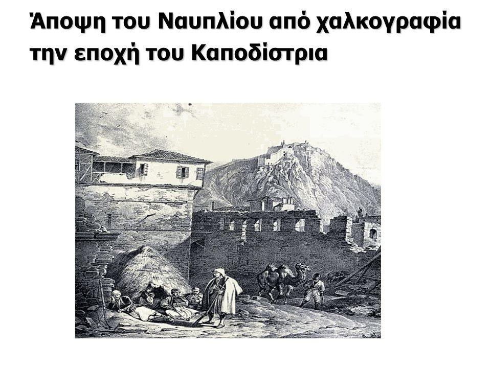Άποψη του Ναυπλίου από χαλκογραφία την εποχή του Καποδίστρια