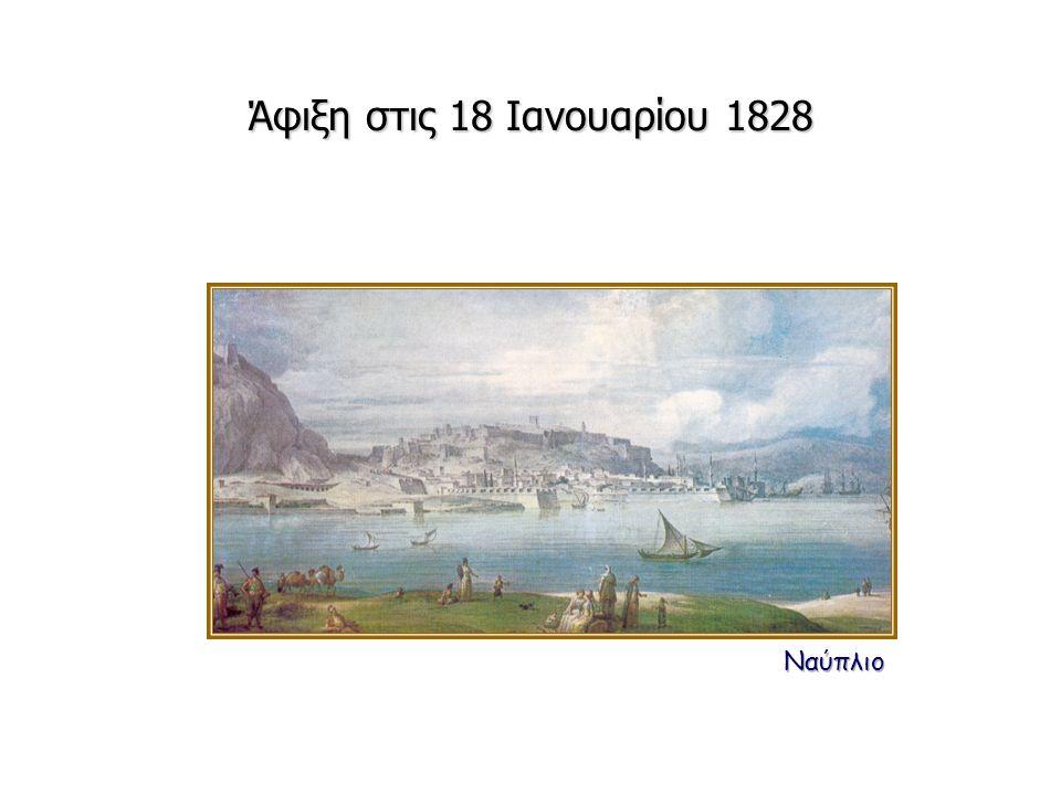 Άφιξη στις 18 Ιανουαρίου 1828