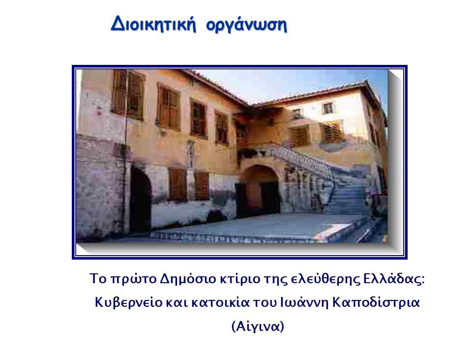 Η ανάπτυξη των συνόρων του Ελληνικού Κράτους την εποχή του Ι. Καποδίστρια