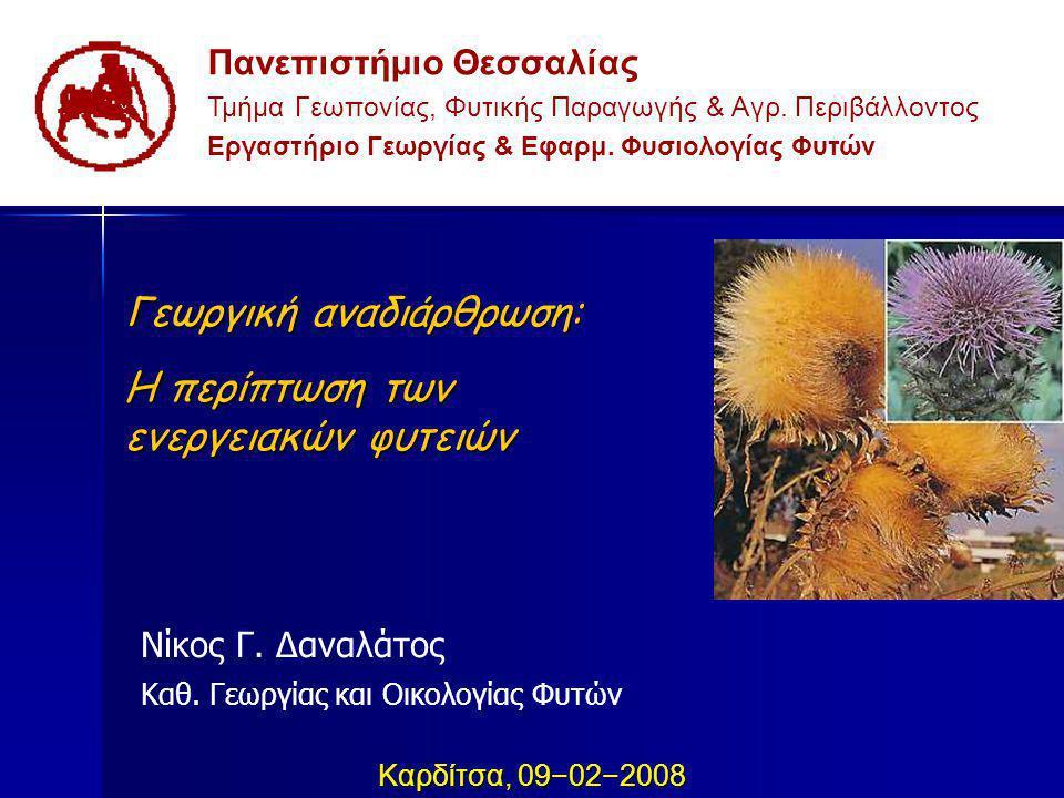 Πανεπιστήμιο Θεσσαλίας Τμήμα Γεωπονίας, Φυτικής Παραγωγής & Αγρ. Περιβάλλοντος Εργαστήριο Γεωργίας & Εφαρμ. Φυσιολογίας Φυτών Γεωργική αναδιάρθρωση: Η
