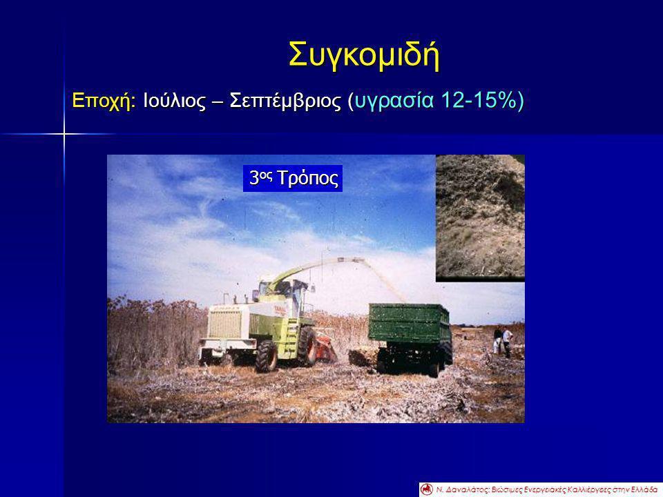 Συγκομιδή Εποχή: Ιούλιος – Σεπτέμβριος ( υγρασία 12-15%) 3 ος Τρόπος Ν. Δαναλάτος: Βιώσιμες Ενεργειακές Καλλιέργειες στην Ελλάδα