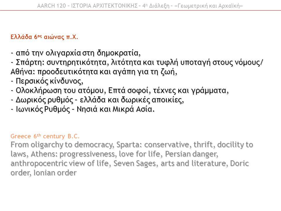 Ελλάδα 6 ος αιώνας π.Χ. - από την ολιγαρχία στη δημοκρατία, - Σπάρτη: συντηρητικότητα, λιτότητα και τυφλή υποταγή στους νόμους/ Αθήνα: προοδευτικότητα