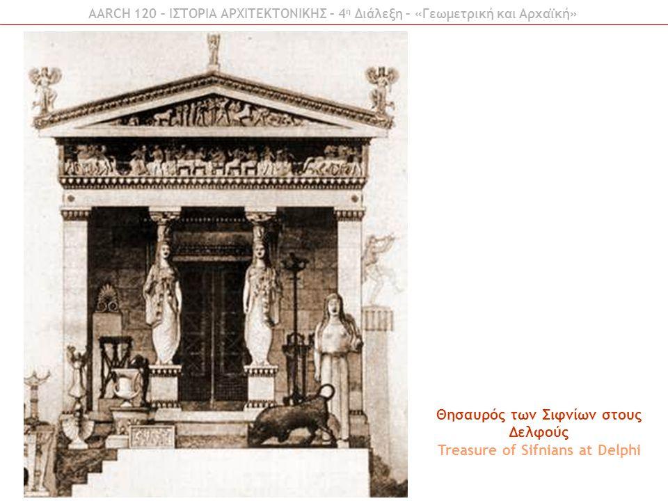 AARCH 120 – ΙΣΤΟΡΙΑ ΑΡΧΙΤΕΚΤΟΝΙΚΗΣ – 4 η Διάλεξη – «Γεωμετρική και Αρχαϊκή» Θησαυρός των Σιφνίων στους Δελφούς Treasure of Sifnians at Delphi