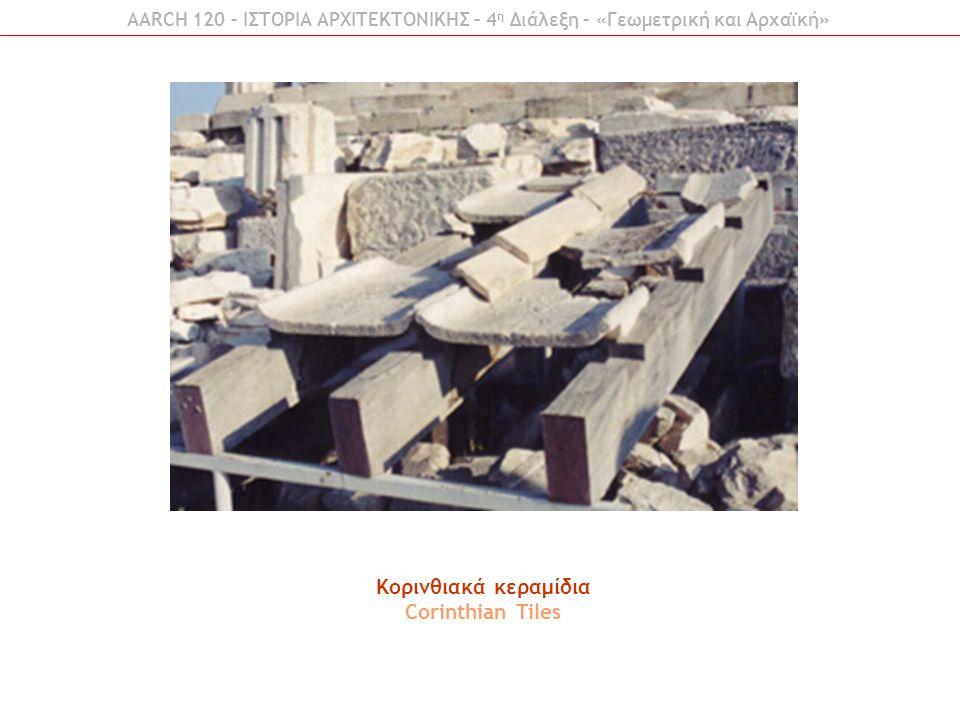 H εξέλιξη του ελληνικού ναού - αψιδωτός τύπος: επιμήκης με εγκάρσια χωρίσματα που καταλήγει σε ημικυκλικό σχήμα, - αψιδωτός τύπος: επιμήκης με εγκάρσια χωρίσματα που καταλήγει σε ημικυκλικό σχήμα, - απλός ορθογώνιος ναός με επίμηκες σχήμα, βατό δώμα και εσωτερική εστία (μυκηναϊκό μέγαρο), - ορθογώνιο στενομέτωπο κτίριο με παραστάδες και κίονες στην όψη, - περιμετρικώς διατεταγμένο «πτερόν» ή «περίστασις» (Εμποριό Χίου, Ναός της Ήρας στην Τίρυνθα, Ηραίο της Σάμου, Ναός του Θέρμου) Greek temple evolution apse, elongate rectangle, passable roof, pilasters and columns at the front, circumferential pteron (temple at Emporion – Chios, Hera s Temple at Tiryns, Samos Hereon, Thermos temple) AARCH 120 – ΙΣΤΟΡΙΑ ΑΡΧΙΤΕΚΤΟΝΙΚΗΣ – 4 η Διάλεξη – «Γεωμετρική και Αρχαϊκή»