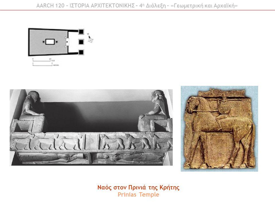 Ναός του Απόλλωνος Πυθίου στη Γόρτυνα Κρήτης Apollo Pythios temple at Gortyna AARCH 120 – ΙΣΤΟΡΙΑ ΑΡΧΙΤΕΚΤΟΝΙΚΗΣ – 4 η Διάλεξη – «Γεωμετρική και Αρχαϊκή»