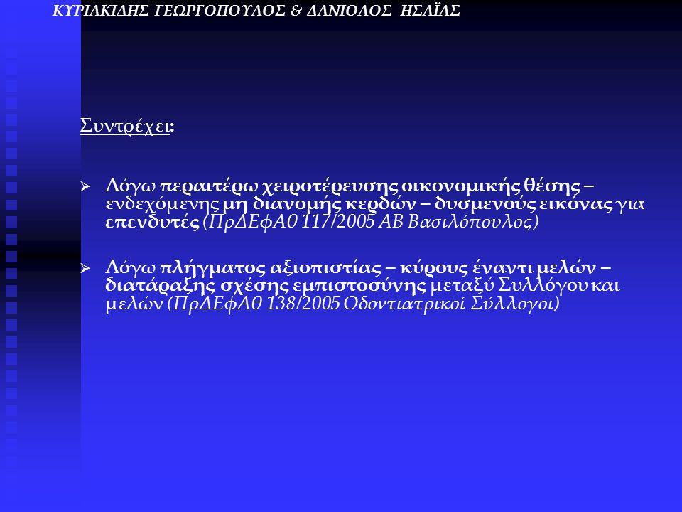 Συντρέχει:   Λόγω περαιτέρω χειροτέρευσης οικονομικής θέσης – ενδεχόμενης μη διανομής κερδών – δυσμενούς εικόνας για επενδυτές (ΠρΔΕφΑθ 117/2005 ΑΒ Βασιλόπουλος)   Λόγω πλήγματος αξιοπιστίας – κύρους έναντι μελών – διατάραξης σχέσης εμπιστοσύνης μεταξύ Συλλόγου και μελών (ΠρΔΕφΑθ 138/2005 Οδοντιατρικοί Σύλλογοι) ΚΥΡΙΑΚΙΔΗΣ ΓΕΩΡΓΟΠΟΥΛΟΣ & ΔΑΝΙΟΛΟΣ ΗΣΑΪΑΣ