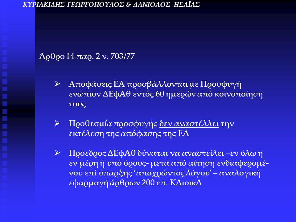 Άρθρο 14 παρ.2 ν.