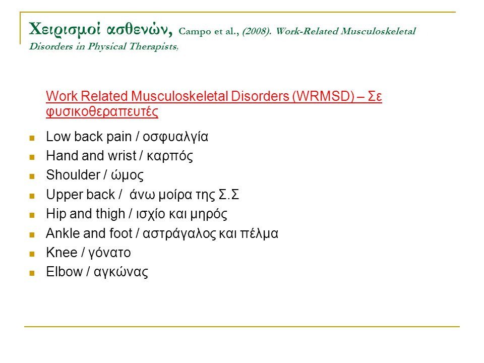 Χειρισμοί ασθενών, Campo et al., (2008). Work-Related Musculoskeletal Disorders in Physical Therapists, Work Related Musculoskeletal Disorders (WRMSD)