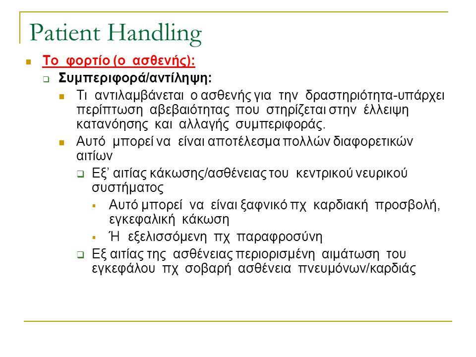 Patient Handling  Το φορτίο (ο ασθενής):  Συμπεριφορά/αντίληψη:  Τι αντιλαμβάνεται ο ασθενής για την δραστηριότητα-υπάρχει περίπτωση αβεβαιότητας π