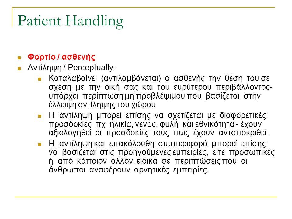 Patient Handling  Φορτίο / ασθενής  Αντίληψη / Perceptually:  Καταλαβαίνει (αντιλαμβάνεται) ο ασθενής την θέση του σε σχέση με την δική σας και του