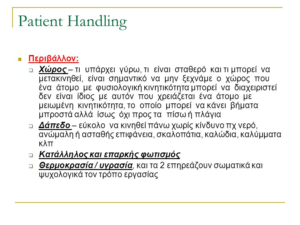 Patient Handling  Περιβάλλον:  Χώρος – τι υπάρχει γύρω, τι είναι σταθερό και τι μπορεί να μετακινηθεί, είναι σημαντικό να μην ξεχνάμε ο χώρος που έν
