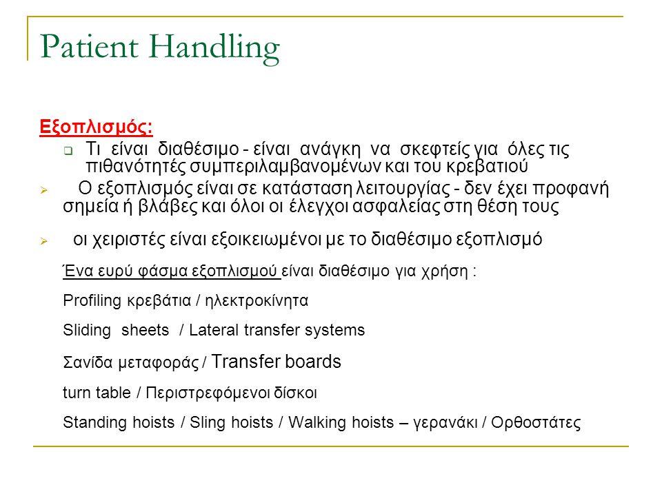 Patient Handling Εξοπλισμός:  Τι είναι διαθέσιμο - είναι ανάγκη να σκεφτείς για όλες τις πιθανότητές συμπεριλαμβανομένων και του κρεβατιού  Ο εξοπλι