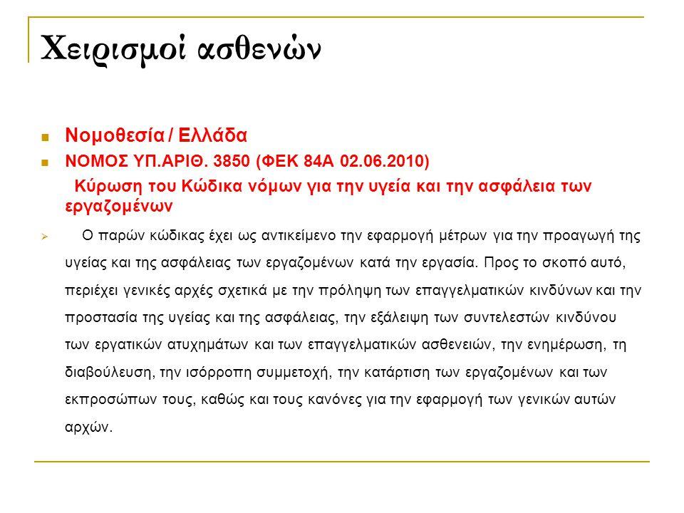 Χειρισμοί ασθενών  Νομοθεσία / Ελλάδα  ΝΟΜΟΣ ΥΠ.ΑΡΙΘ. 3850 (ΦΕΚ 84Α 02.06.2010) Κύρωση του Κώδικα νόμων για την υγεία και την ασφάλεια των εργαζομέν