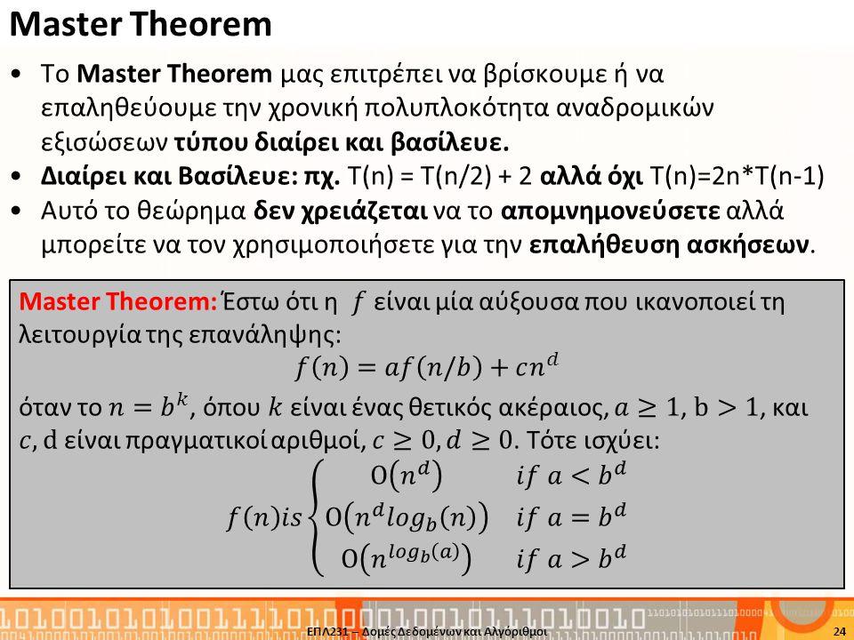 Master Theorem •To Master Theorem μας επιτρέπει να βρίσκουμε ή να επαληθεύουμε την χρονική πολυπλοκότητα αναδρομικών εξισώσεων τύπου διαίρει και βασίλ