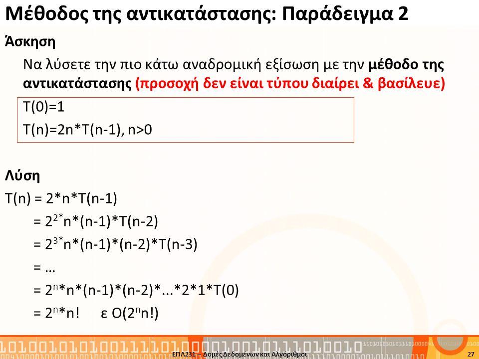 Μέθοδος της αντικατάστασης: Παράδειγμα 2 Άσκηση Να λύσετε την πιο κάτω αναδρομική εξίσωση με την μέθοδο της αντικατάστασης (προσοχή δεν είναι τύπου δι