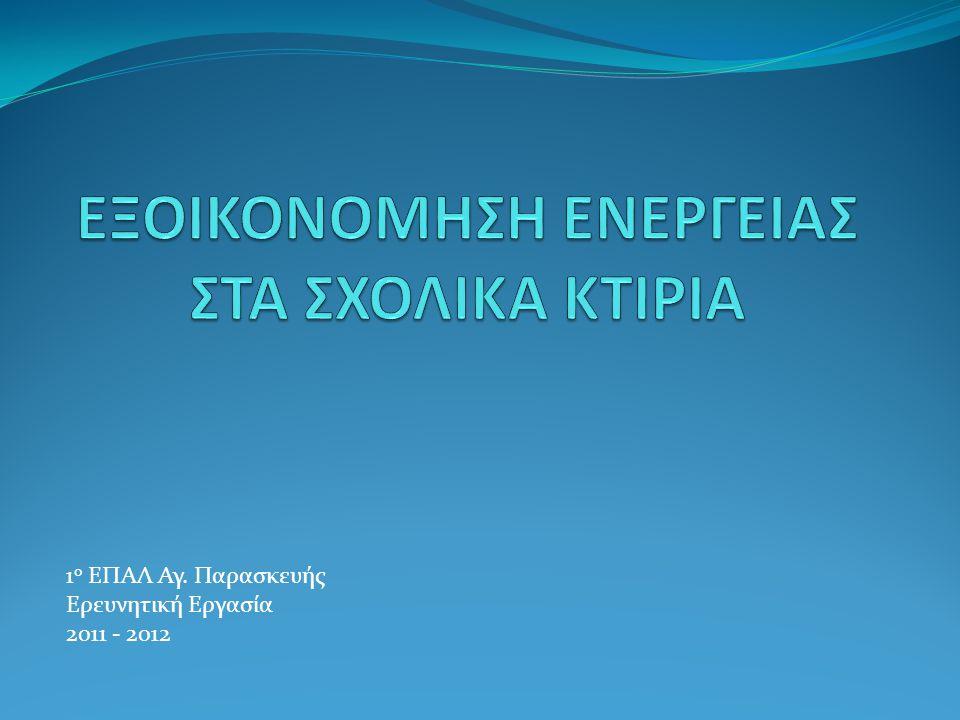 1 ο ΕΠΑΛ Αγ. Παρασκευής Ερευνητική Εργασία 2011 - 2012