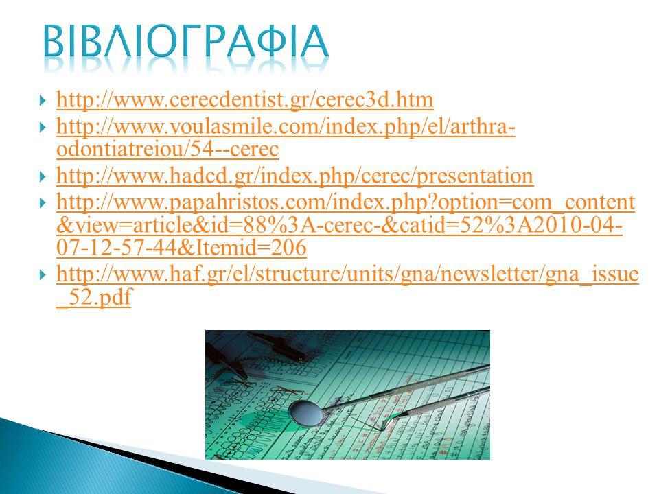 http://www.cerecdentist.gr/cerec3d.htm http://www.cerecdentist.gr/cerec3d.htm  http://www.voulasmile.com/index.php/el/arthra- odontiatreiou/54--cer