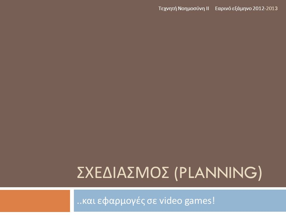 Σχεδιασμός ενεργειών (GOAP) 22  Video Games:  Finite State Machines  Decision Diagrams  Behavior Trees  Goal Oriented Action Planning  Ακαδημαϊκή έρευνα σε agents:  Knowledge representation, First-order logic, Classical planning, Planning with preferences, …  Belief-Desire-Intention architecture, Agent-based programming, …  Probabilistic reasoning, Bayesian networks, Utility theory, Markov Decision Processes, …