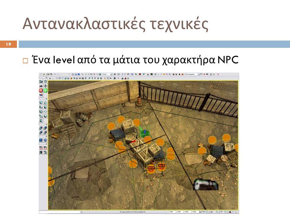 Αντανακλαστικές τεχνικές 19  Ένα level από τα μάτια του χαρακτήρα NPC