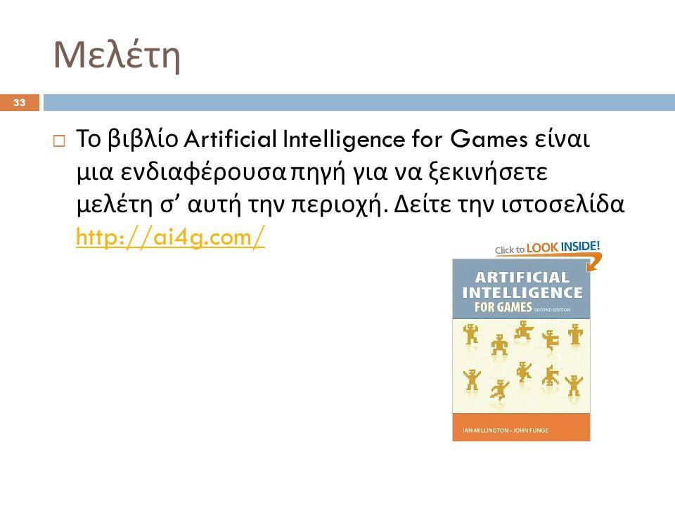 Μελέτη 33  Το βιβλίο Artificial Intelligence for Games είναι μια ενδιαφέρουσα πηγή για να ξεκινήσετε μελέτη σ ' αυτή την περιοχή. Δείτε την ιστοσελίδ