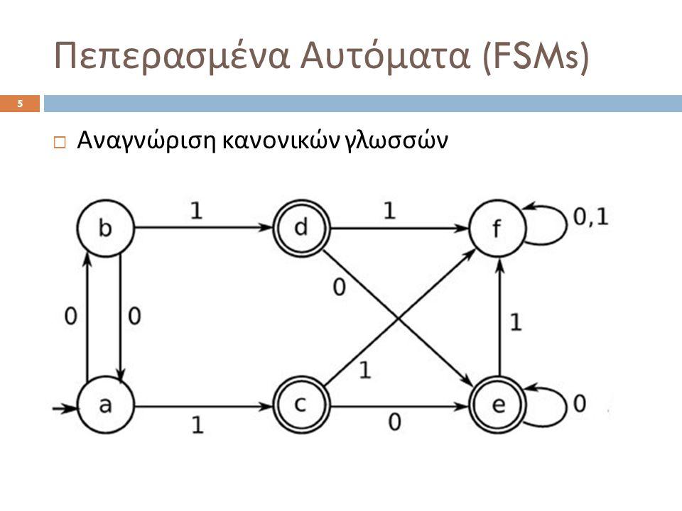 Πεπερασμένα Αυτόματα (FSMs) 5  Αναγνώριση κανονικών γλωσσών