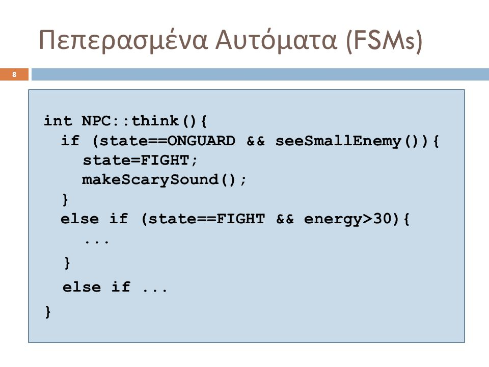 int NPC::think(){ if (state==ONGUARD && seeSmallEnemy()){ state=FIGHT; makeScarySound(); } else if (state==FIGHT && energy>30){...