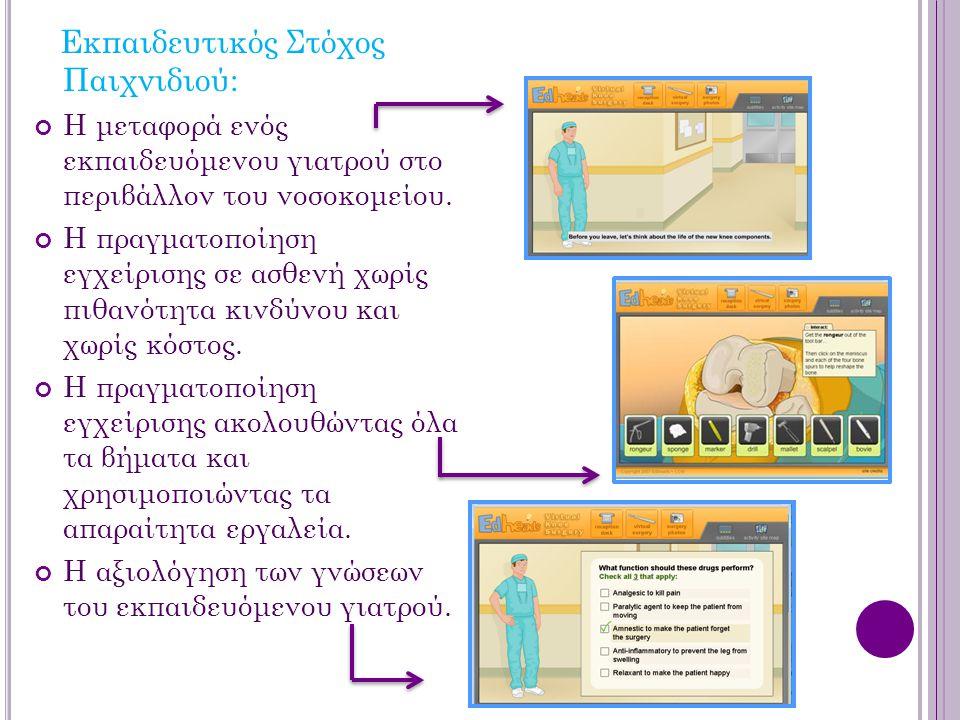 Εκπαιδευτικός Στόχος Παιχνιδιού: Η μεταφορά ενός εκπαιδευόμενου γιατρού στο περιβάλλον του νοσοκομείου. Η πραγματοποίηση εγχείρισης σε ασθενή χωρίς πι