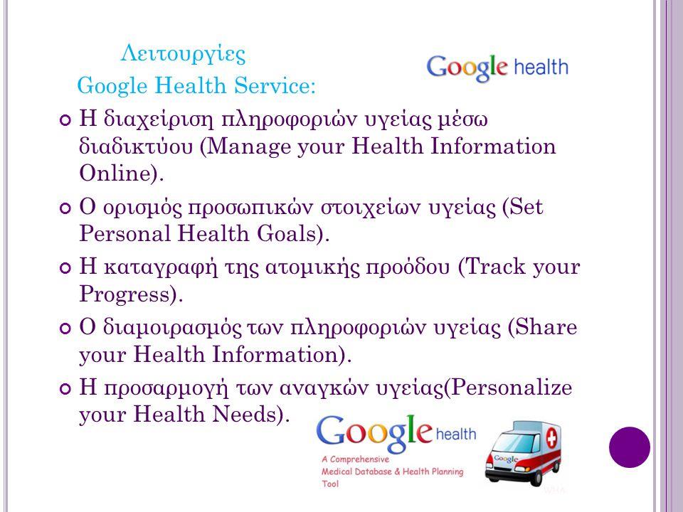 Λειτουργίες Google Health Service: Η διαχείριση πληροφοριών υγείας μέσω διαδικτύου (Manage your Health Information Online). Ο ορισμός προσωπικών στοιχ