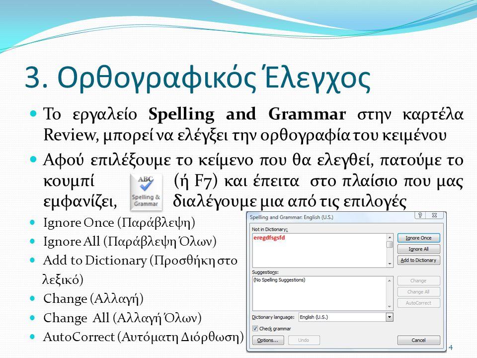 3. Ορθογραφικός Έλεγχος  Το εργαλείο Spelling and Grammar στην καρτέλα Review, μπορεί να ελέγξει την ορθογραφία του κειμένου  Αφού επιλέξουμε το κεί